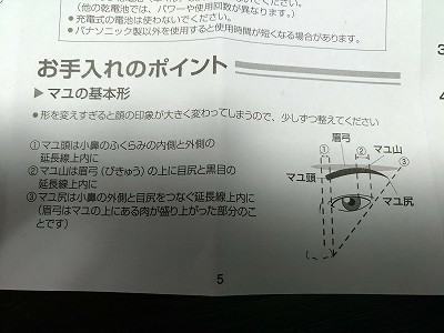 メンズの眉毛の整え方